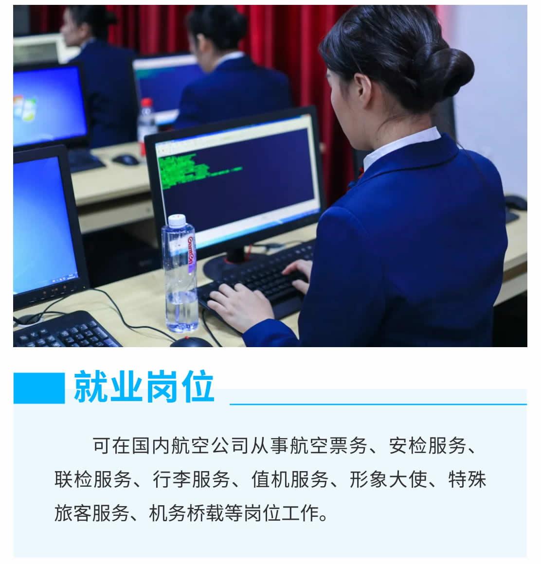 航空服务(高中起点三年制)-1_r3_c1.jpg