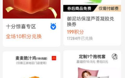 【限江浙地区】支付宝app我的-支付宝积分,反馈有199