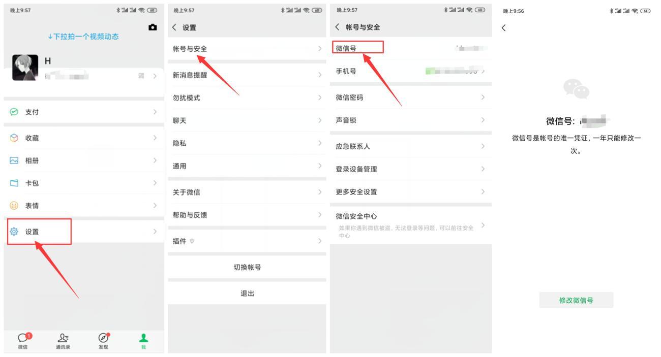 苹果安卓用户均可修改微信号