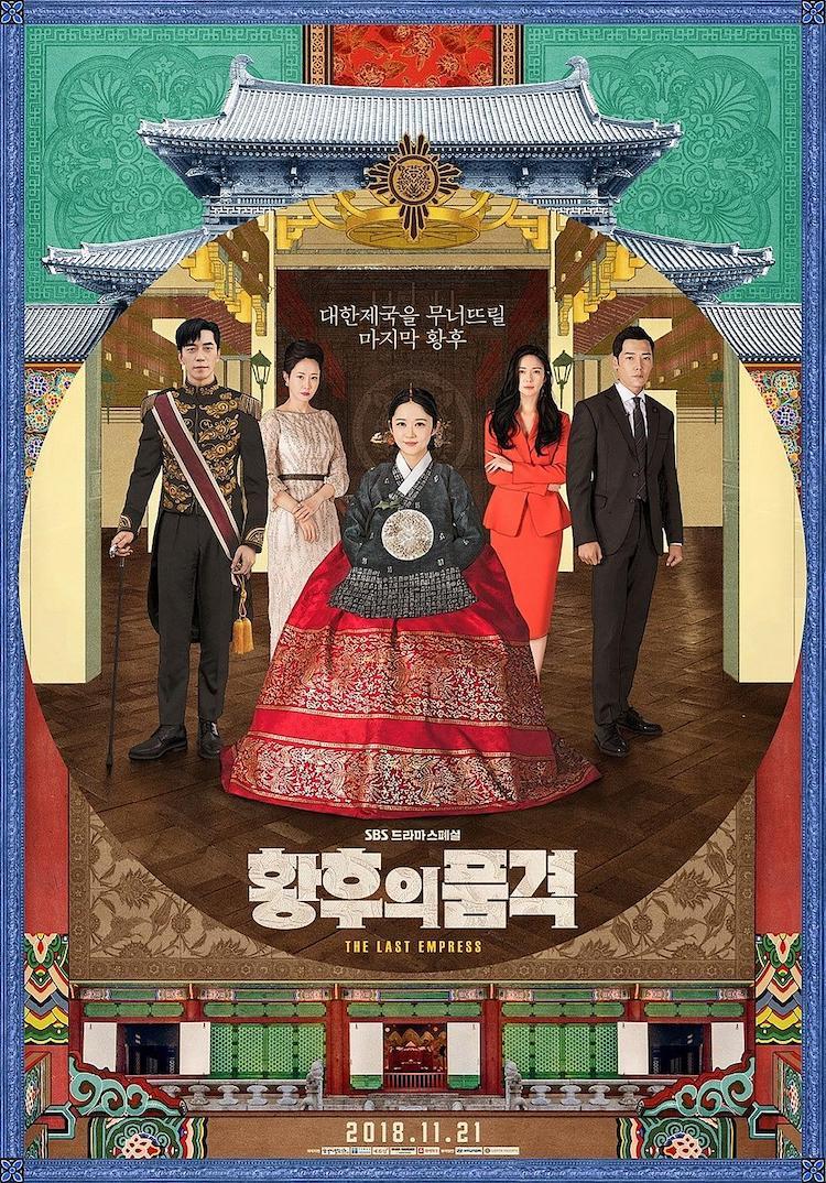 韩剧《皇后的品格》评价:一边觉得扯一边还要看