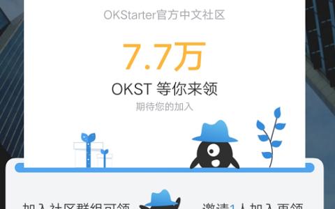 OKStarer:注册创建钱包空投70个OKST,邀请每人得77个,奖励19号12点开始发放