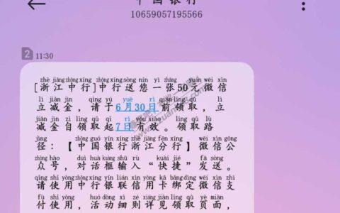 中国银行xyk领100-50微信立减金
