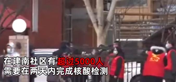 石家庄5千人核酸检测 社区干部当场变脸网友却纷纷点赞