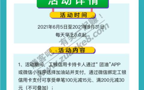 工行团油活动(广东)