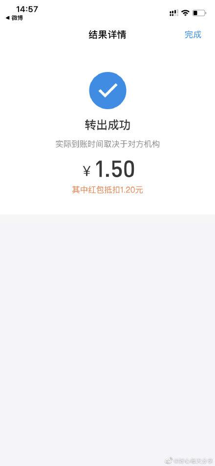 支付宝app-我的-网商银行,反馈进入领到1.2元转账红包