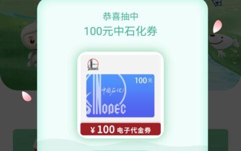 浙江农行今天水的是中石化