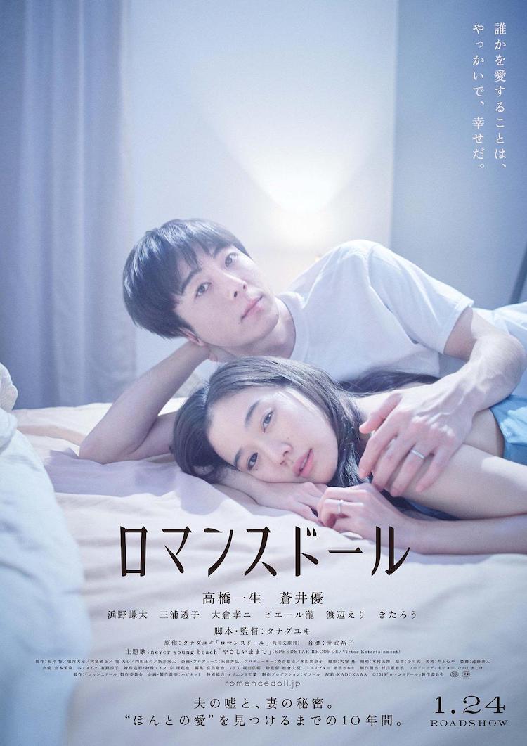 《爱情人偶》电影:如此日常的寂寞