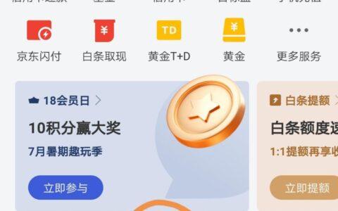 京东金融2元毛