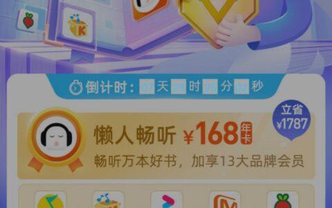 168懒人阅读联名卡
