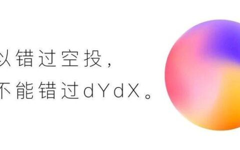 空投刷屏的dYdX是谁?