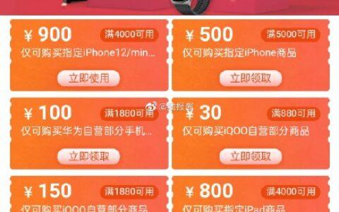 页面可领iphone,900券