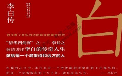 《李白传》 献给每一个渴望诗和远方的人