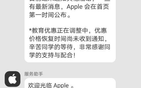 2021苹果教育优惠要开始了。。