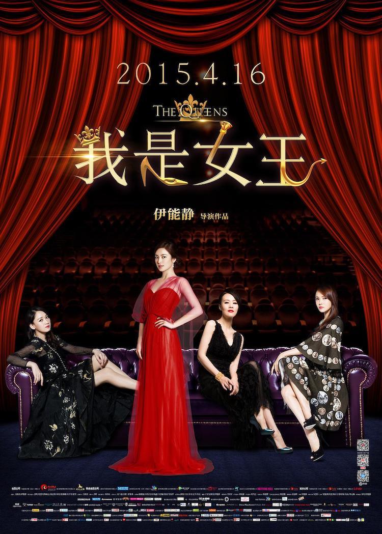 《我是女王》电影:浪费卡司阵容的片