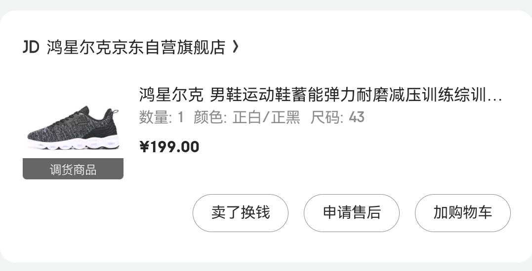 Screenshot_20210626_212217_com.jingdong.app.mall.png