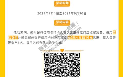 0371汉堡王减10元(郑州银行xing/用卡支付)