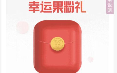 支付宝app搜【apple】苹果手机进apple专区试试抽果粉