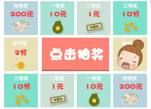 第一调查网国庆中秋做调查问卷即可抽现金大奖
