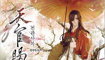 「天官赐福」韩文版小说封面公开