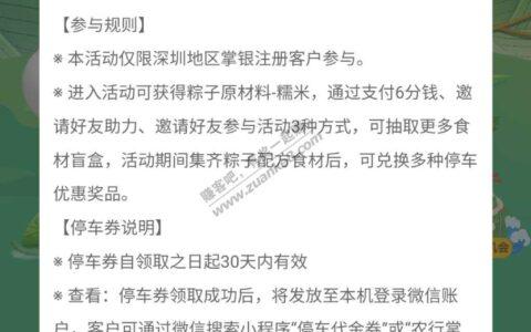 深圳农行可以领停车劵外地自测