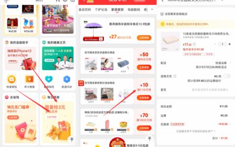 京东app--我的每日领券--家居家纺--下拉领家纺部分商
