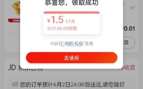 小程序【京东购物】右下-我的-全部订单-部分号1.5红包