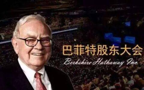 巴菲特股东大会的启示