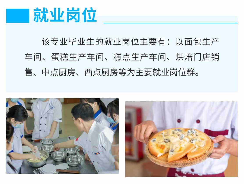 烹饪(中西式面点_初中起点三年制)-1_r4_c1.jpg