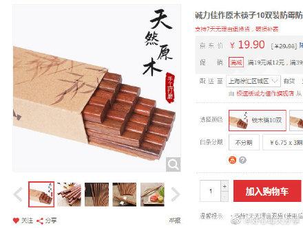 【京东】18点 领极速版15-5券铁木筷子10双装【2.9包邮