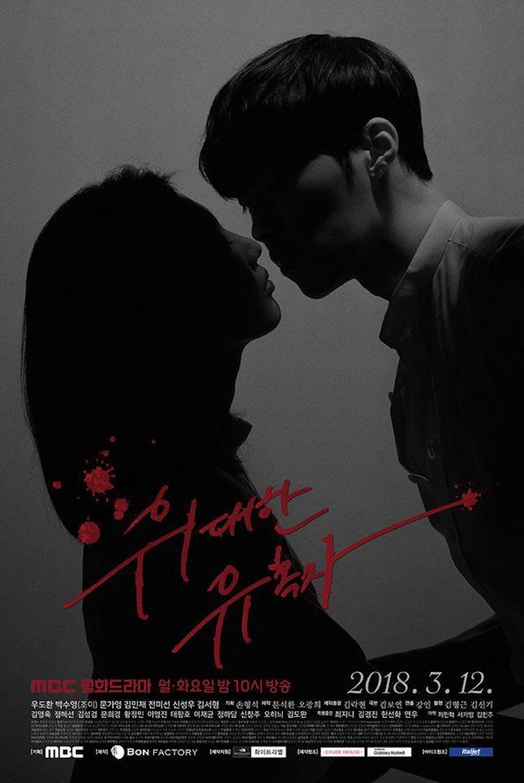 韩剧《伟大的诱惑者》评价:剧情空洞是硬伤