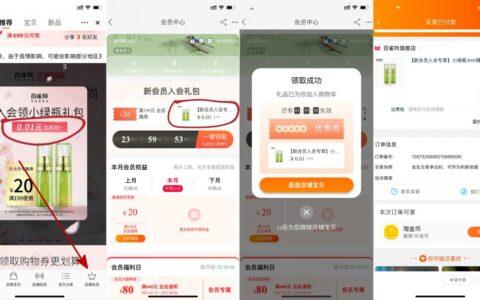 进入链接复制淘口令打开淘宝app弹窗入会撸0.01元百雀