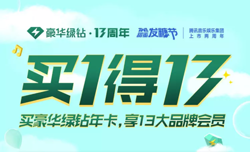 【联合会员特价180元】QQ音乐买1得13大品牌会员