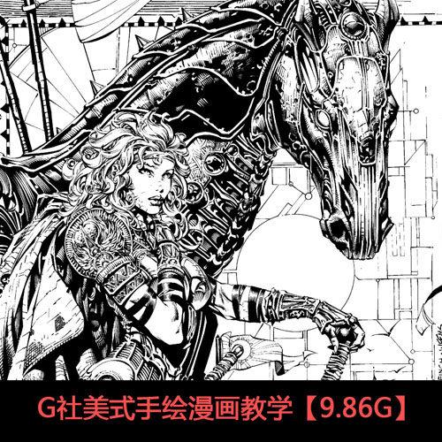 G社美式手绘漫画教学