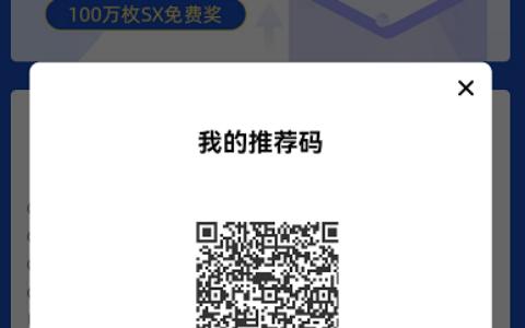 星链StarLink X(SX):币安智能链钱包打开,点团队领取50枚SX,每天签到2枚