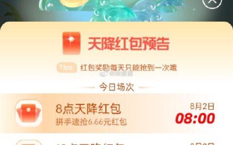 即日起,支付宝搜【天降红包】每天8/12点可抢红包,另