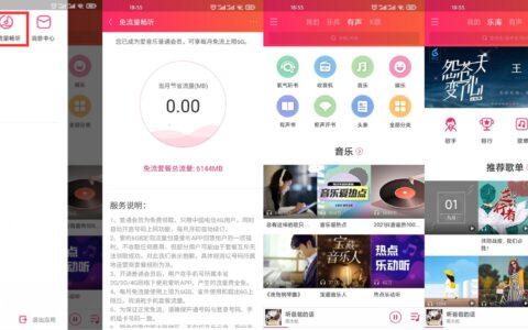 【电信免费领永久6G爱听定向流量】不收任何费用!