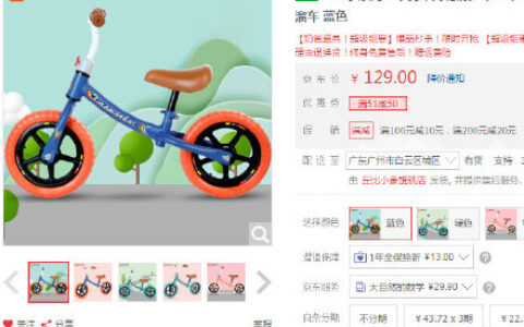 【京东】丘比小象 儿童平衡车两轮滑步车【69包邮】丘