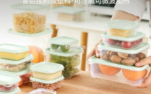 淘宝心选 食品级保鲜盒饭盒10件套 19.9元 淘宝心选保
