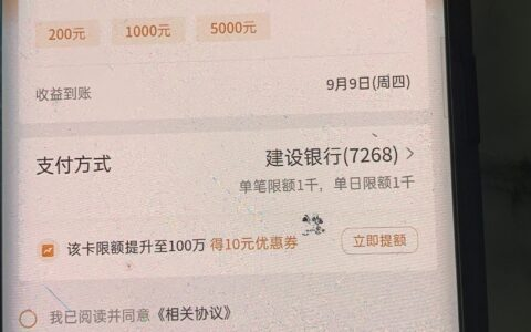 京东金融建行10元支付券
