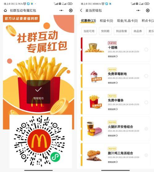 【免费领麦当劳薯条一份】新一期!微信扫码拆开领取->