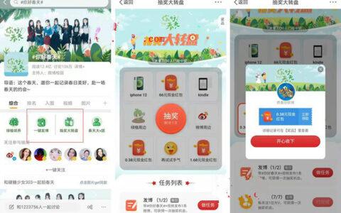 打开微博app--首页搜【#你好春天#】--点一键拍摄带话