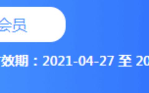 京东蓝鲸征信,免费领一年会员!!!秒到!!!!