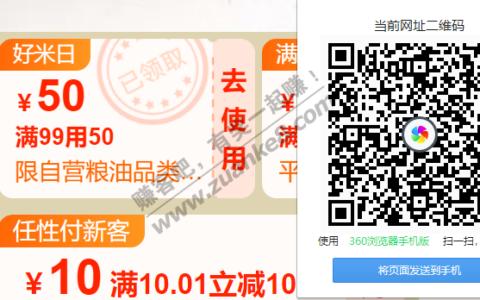 【苏宁】99-50粮油券 和 任性付2元支付券