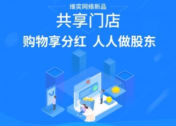 共享门店【更新至V1.0.13】,一款可以享受全民分红的微信商城系统