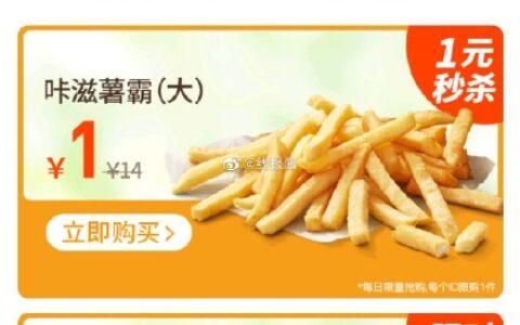 美团和大众点评搜【德克士】一元薯条支付宝口碑搜【德