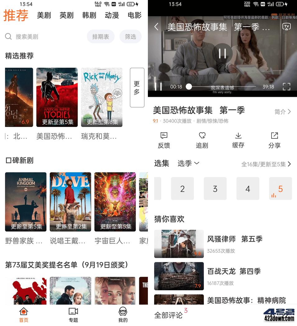 阿哥美剧 (AG美剧) v1.1.6.3 去广告解锁VIP版