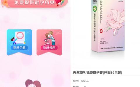 【广东地区免费领30只避孕套】微信打开阅读原文->根据