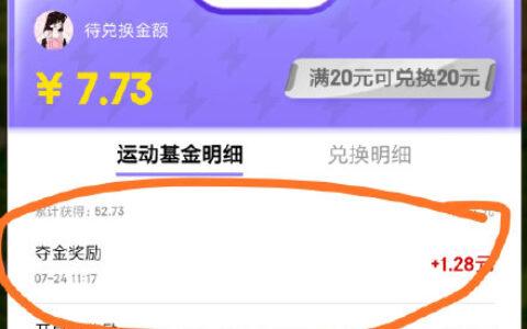 【京东】反馈app搜【全民运动会】点开有夺金红包1.28