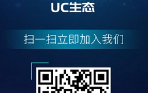 UC生态:注册完善信息送10U绑定UC平台,每天收益1%,推广三代收益!