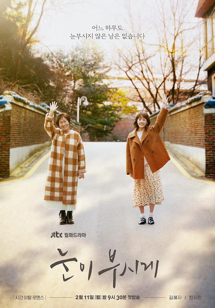 《耀眼》韩剧必看亮点:感受过着的自己-爱趣猫
